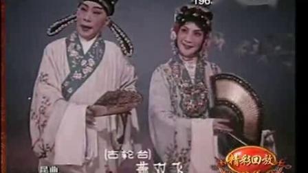昆曲《墙头马上》选段 燕双飞呢喃软语似珠玑 俞振飞 言慧珠演唱