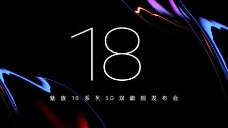 魅族 18 系列 5G 双旗舰发布会全程视频