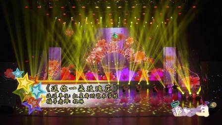 """江西省""""追梦少年""""少儿舞蹈大赛《送你一朵玫瑰花》---红星舞蹈艺术学校"""