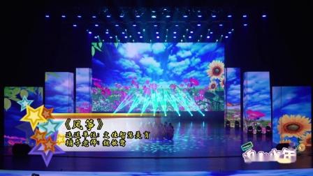 """江西省""""追梦少年""""少儿舞蹈大赛《风筝》---文佳智慧美育"""