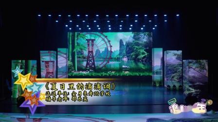 """江西省""""追梦少年""""少儿舞蹈大赛《夏日里的滴滴调》---金月亮舞蹈学校"""