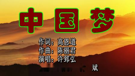 《中国梦》高恩道词,陈丽君曲,许郅弘演唱,刘兆江、付斌摄影.mpg