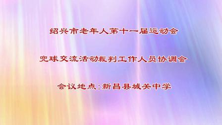 新昌老年人体育协会兜球裁判工作人员协调会