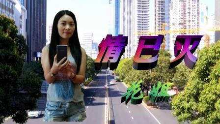 花姐一首新歌《情已灭》我们的世界,也不能相融--蓝光(1080p)--视频制作:腾飞音乐工作室