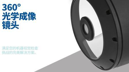 Opto Engineering 360°光学成像镜头 2021
