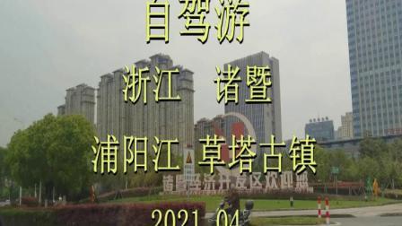 自驾游《浙江诸暨草塔古镇》杭州的高远征 2021.4.15