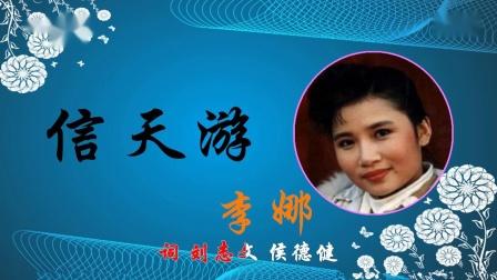信天游 DJ舞曲 李娜 DJ铁匠