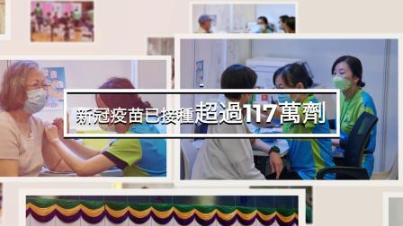 同心抗疫:把握机会 接种新冠疫苗 (2021年4月)