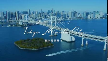 港區全球宣傳影片