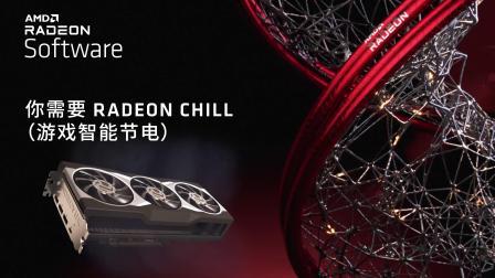 游戏节能两者兼顾 尽在Radeon Chill游戏智能节电!