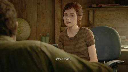 PS4中文美国末日最后生还者2一周目困难难度实况解说01