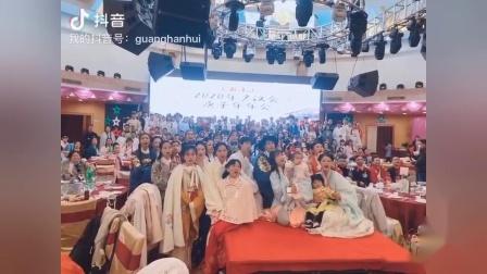 2020广汉会汉服年会-大合照花絮 2020.12.20鸿星酒家