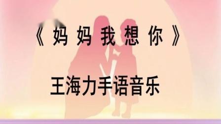 《妈妈我想你》王海力手语音乐.mpg