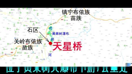 贵州省安顺市——天星桥
