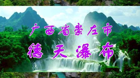 广西省崇左市——德天瀑布