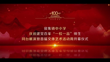 """镇平县侯集镇中小学庆祝建党百年""""一校一品""""师生文艺汇演"""