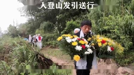 王老大人登山发引送行的视频