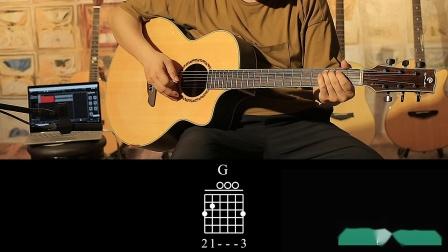 玩易吉他指弹 Sweet Home Alabama 每日一句 第29课 附吉他谱