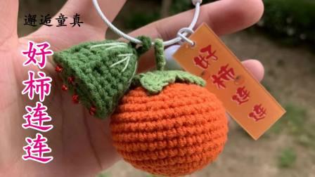 邂逅童真--好柿连连玩偶挂件钩针钩织方法