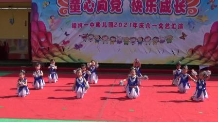 小班女孩舞蹈《蓝天下的爱》