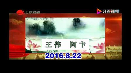 《画女情》离别(王伟 阿卞)2016.8.22