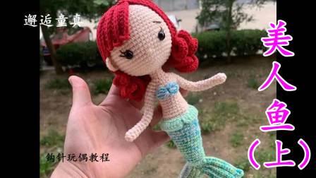 邂逅童真--美人鱼(上)玩偶钩针钩织方法
