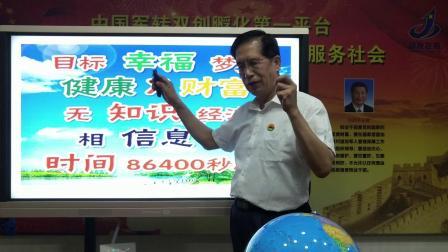 张晗旭教授讲健康实体店转型升级三师一员培训