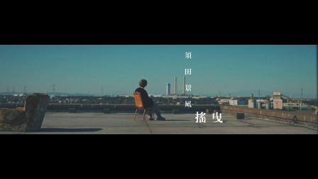 須田景凪- 搖曳