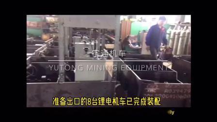 湘潭矿用CTY2.5吨锂电池电机车出口试运行试验