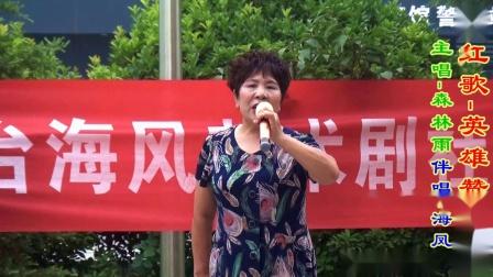 邢台海风剧社庆祝中国共产党100周年汇演 上集