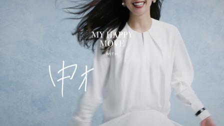 Chopard萧邦 - Happy Move x 中村安奈(Anne Nakamura)