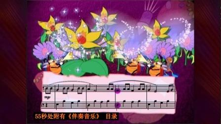 巴斯蒂安第四册(伴奏音乐)基础《咏叹调》