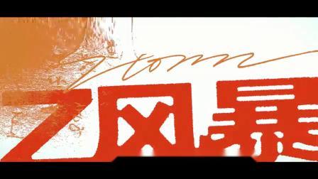 少年说唱企划70强说唱新人《Z风暴》MV《少年说唱企划》主题曲