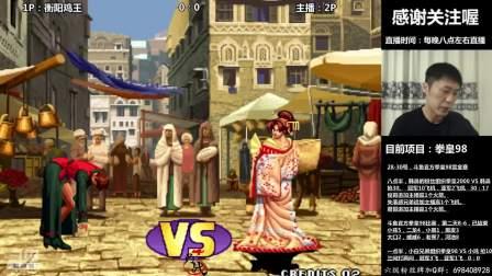 拳皇98 鸡鸭大战 鸡王(1主两问) VS 吖(鸭)王(三问)