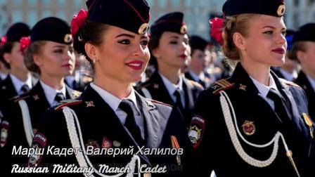 俄罗斯军乐《军校学生进行曲》 飒爽英姿的女兵!