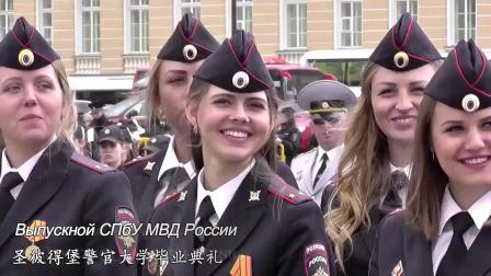 圣彼得堡警官大学毕业生果然不凡-歌好舞美颜值高!