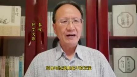 跟随全国著名经方大师王付教授学用《伤寒论》第234条