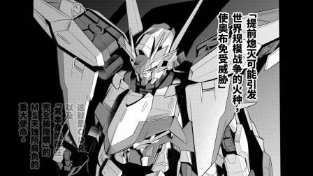 『机动战士高达SEED ECLIPSE』episode3 前編 -1/2-