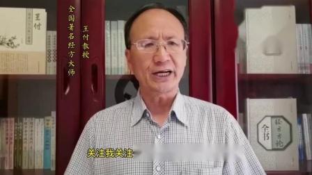 跟随全国著名经方大师王付教授学用《伤寒论》第240条