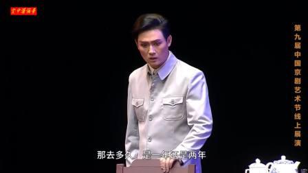 京剧【邓稼先】凌珂-赵月-韩亚男-杨鹏程-王安琪(第9届京剧艺术节)