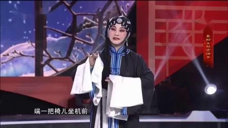 秦腔选段《三娘教子》薛保一旁拿言劝 韩利霞 西安易俗社