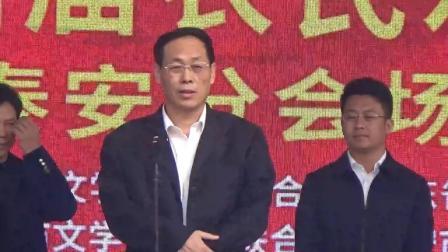 山东省第四届农民戏剧展演月开幕式(泰安分会场)  2021年10月19日