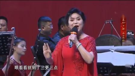 《秦腔音乐会》(秦之声2021-10-24)