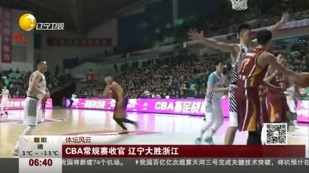 CBA常规赛收官 辽宁大胜浙江 第一时间 20170220 高清版