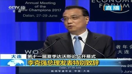 李克强:中国坚定支持全球化维护贸易自由
