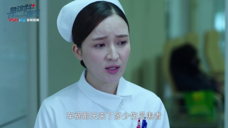 《急诊科医生》曝现实版预告  再现中国式医患关系