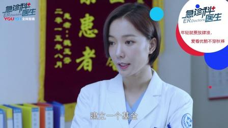 《急诊科医生》02预告:医院厕所内发现弃婴 江晓琪决定建立医疗基金
