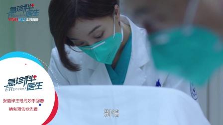 急诊科医生27预告:生孩子三条人命也挡不住何建一与江晓琪煽情