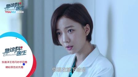 急诊科医生28预告:柳丹丹心急反被何建一怀疑