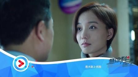急诊科医生 卫视预告02:江何二位主任在隔离区接生上演接吻大戏 171112